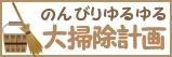 Osouji