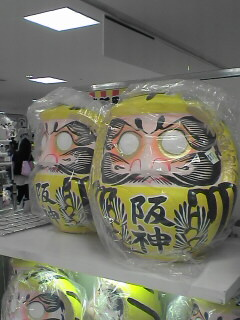 阪神グッズ
